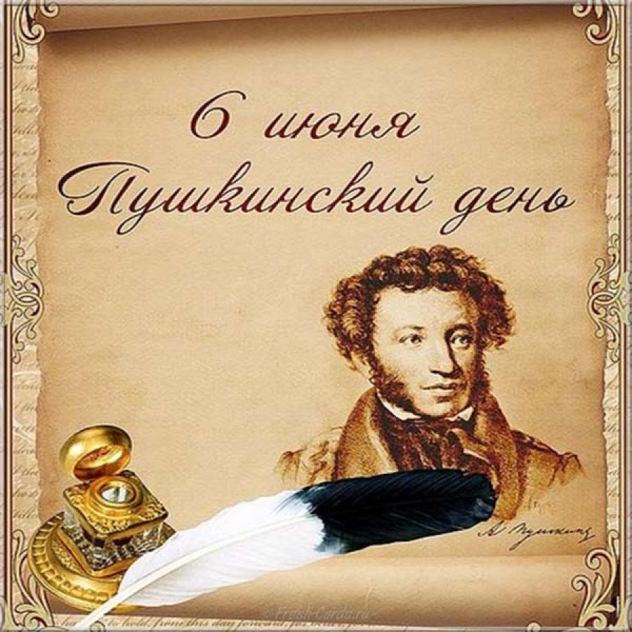 день рождения пушкина тобой жене